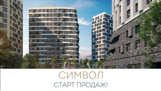 ЖК «Символ» Новые премиальные дома